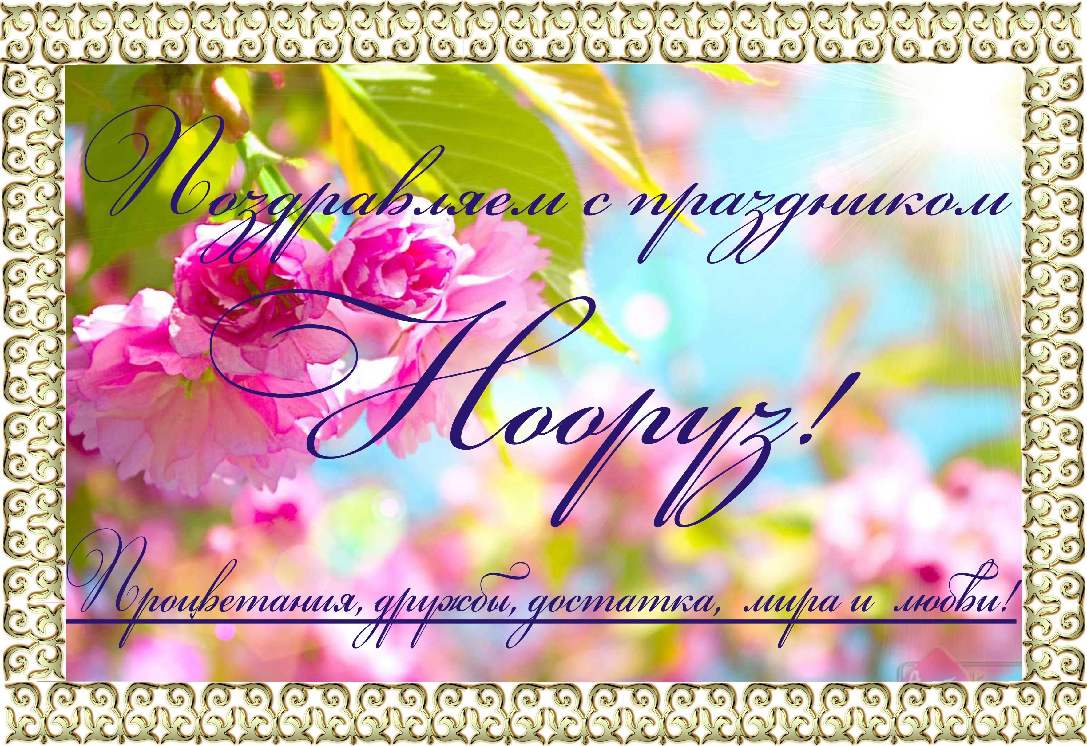 Поздравить с праздниками открытками