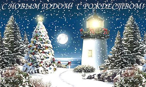 поздравления наступившим новым годом и рождеством