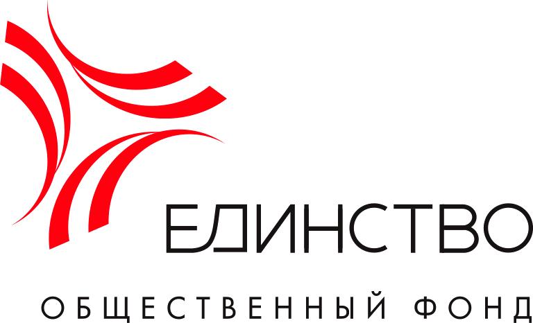 """Логотип Общественный фонд """"Единство"""""""