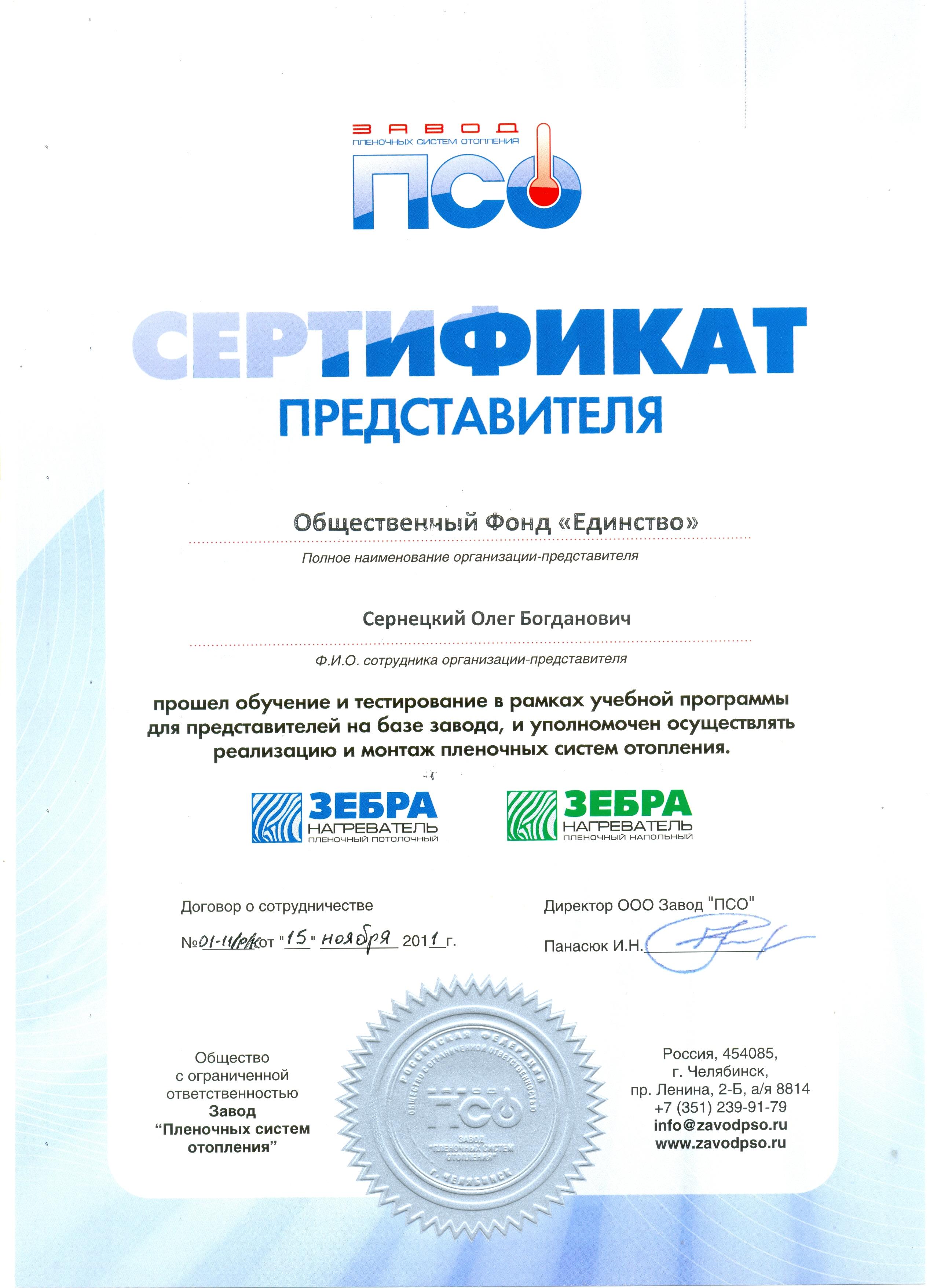 Сертификат Челябинск отпление