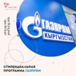 gazprom-150x150.png